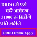 DRDO-Online-Apply, 31000 रू-मिलेंगे-प्रति-महीने