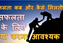 सफलता_कब_और_कैसे_मिलती_है/ safalta-in-hindi