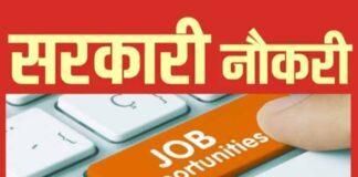 शिक्षा-विभाग-में-सरकारी-नौकरी-का-मौका