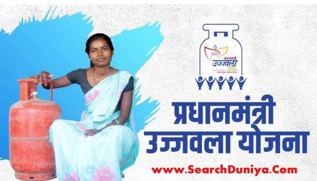 Pradhan-Mantri-Ujjwala-Scheme, प्रधानमंत्री-उज्ज्वला-योजना-का-लाभ-लेना-हुआ-आसान