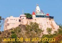 मनसा-देवी-के-चमत्कार,मनसा-देवी-मंदिर-हरिद्वार