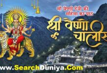 Vaishno-Devi-Chalisa-In-Hindi