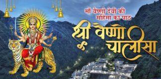 Vaishno-Devi-Chalisa-In-Hindi