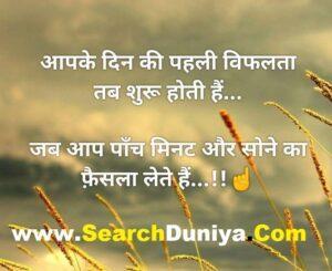 aaj-ka-best-suvichar-in-hindi-hd-photo