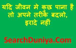 best-success-suvichar, Hindi-Suvichar