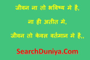 best-suvichar-in-hindi, Aaj-Ka-Suvichar-