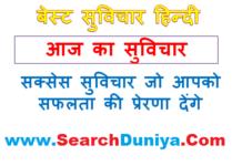 बेस्ट-सुविचार-हिन्दी, Suvichar-In-Hindi