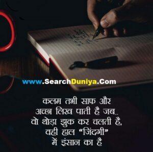 Best-Suvichar-In-Hindi