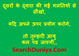 mortivational-suvichar-in-hindi, best-suvichar