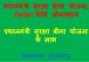 pradhanmantri-surksha-bima-yojana, sarkari-yojana