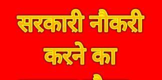 सरकारी-नौकरी-करने-का-सुनहरा-मौका, Sarkari-Job