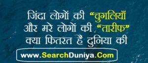 today-best-suvichar-hindi