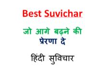 Best-Suvichar, जो-आगे-बढ़ने-की-प्रेरणा-दे