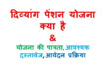 Divyang-Pension-Yojana, दिव्यांग-पेंशन-योजना-का-लाभ