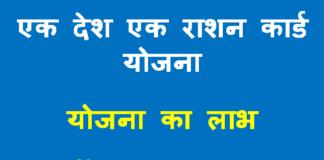 One-Nation-One-Ration-Card-Scheme, Ek-Desh-Ek-Ration-Card-Yojana