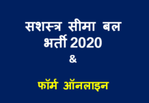 SSB-Assisstant-Commandant-Bharti-2020-Online-Apply