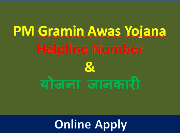 PM-Gramin-Awas-Yojana Helpline Number, और-योजना-जानकारी