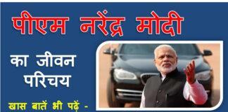 pm-narendra-modi-ka-jivan-parichay