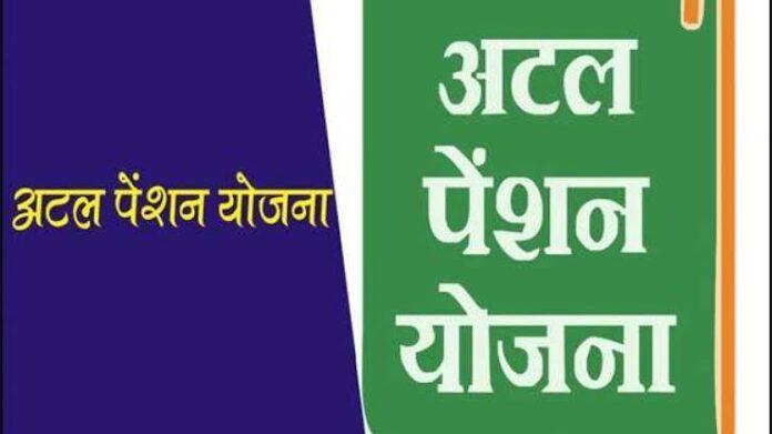 Atal-Pension-Yojana-मैं-मिलेगी-5000-रुपए-तक-की-पेंशन, जाने-पूरी-प्रक्रिया