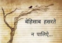 Mortivational-Hindi-Suvichar, Success-Suvichar