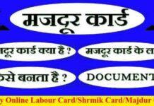 श्रमिक कार्ड का लाभ 2021, लेबर कार्ड के फायदे क्या है जानिए