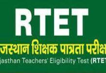 राजस्थान शिक्षक भर्ती परीक्षा ( रीट ) 2021 का सिलेबस