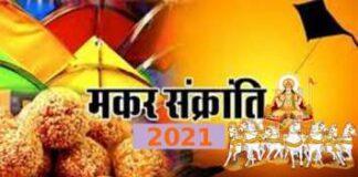 मकर-सक्रांति-2021-जानिए-पूजा-विधि-और-शुभ-मुहूर्त