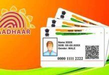 Aadhar Card Update: आधार में घर बैठे करें अपडेट जन्मतिथि, नाम व पता ये रहा तरीका