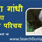 Indira-Gandhi-Biography
