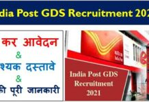 India-Post-GDS-Recruitment-2021