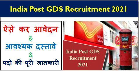 India-Post-GDS-Recruitment-2021