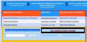 rajasthan-labour-card-application-status, shramik-card-status, shramik-card-status