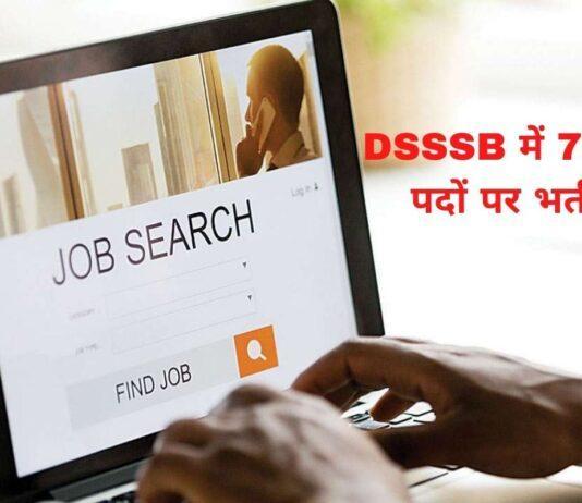 DSSSB-Recruitment-2021