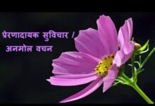 Prernadayak-Suvichar-In-Hindi
