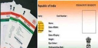 Aadhaar-Update-आधार-कार्ड-में-जन्म-तिथि-पता-नाम-में-सुधार-करवाना-है-आसान, जाने-पूरी-प्रक्रिया