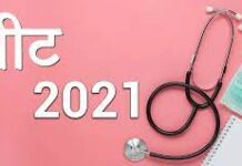 NEET-Exam-Registration-2021