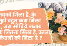 Aaj-Ka-Suvichar, जीवन-पर-सुविचार