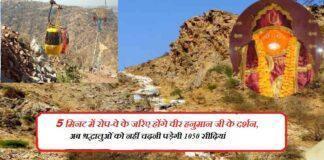 Veer Hanuman Ji Samod Ropeway - 5 मिनट में रोप-वे के जरिए होंगे वीर हनुमान जी के दर्शन, अब श्रद्धालुओं को नहीं चढ़नी पड़ेगी 1050 सीढ़ियां