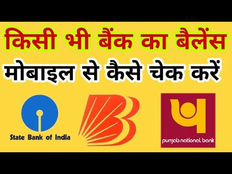 All-Bank-Balance-Missed-Call-Number, Bank-Balance-Inquiry-Number-Facility