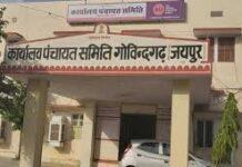 Govindgarh Panchayat Samiti Election Result 2021, इस बार रोचक चुनाव देखने को मिला है
