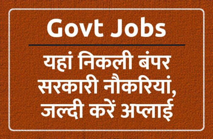NIACL-Administrative-Officer-Bharti-2021, एडमिनिस्ट्रेटिव-ऑफिसर-स्केल-भर्ती