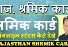 Rajasthan-Labour-Card-List, राजस्थान-श्रमिक-कार्ड-लिस्ट-कैसे-देखे