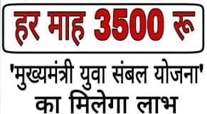 Rajasthan-Yuva-Sambal-Yojana Registration, युवा-संबल-योजना-लाभ-दस्तावेज़-योग्यता