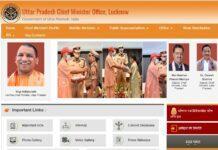 UP Free Laptop Yojana Online Registration Form 2021